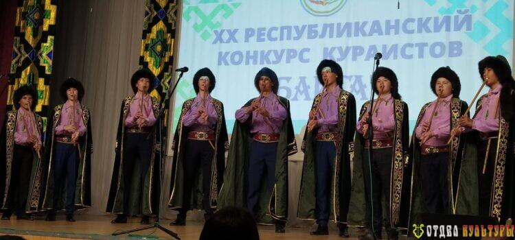ХХ Республиканский праздник Курая им. Гаты Сулейманова