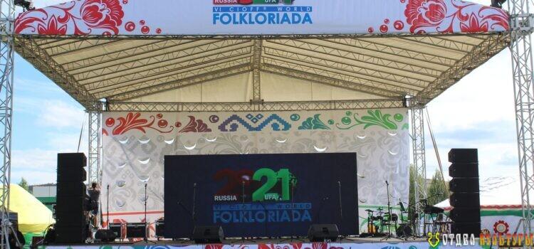 «Фольклорный фестиваль-2021 в Учалах»